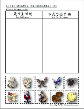 Halloween Pre-K/Kindergarten Pack (English with Simplified Chinese)
