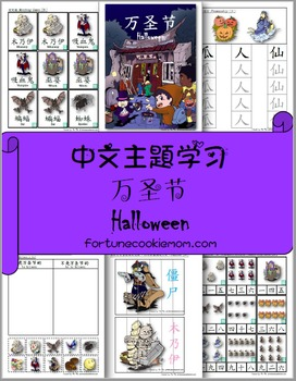 Halloween Pre-K/Kindergarten Pack (English with Simplified