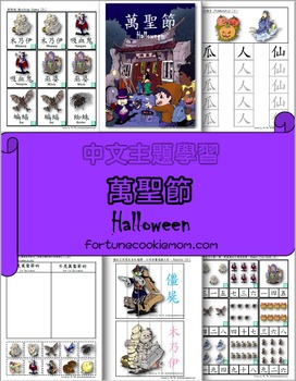 Halloween Pre-K/Kindergarten Pack (English with Traditiona