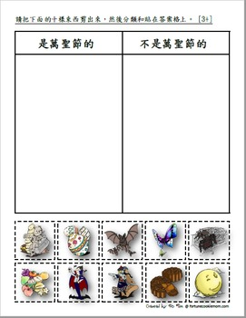 Halloween Pre-K/Kindergarten Pack (Traditional Chinese)