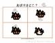 Halloween Prepositions Activity (Japanese)