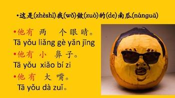 Halloween Pumpkin Chinese