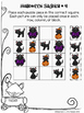 Halloween Sudoku Picture Puzzles