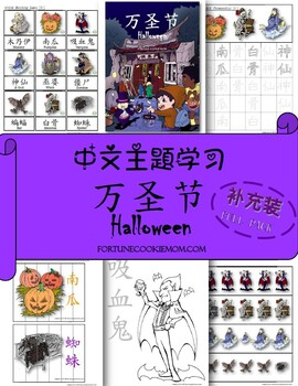 Halloween Theme FULL Pack (English with Simplified Chinese)