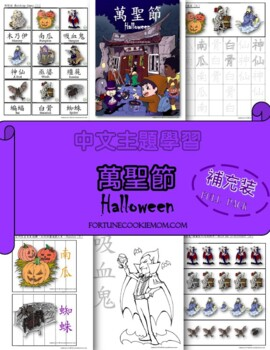 Halloween Theme FULL Pack (English with Traditional Chinese)