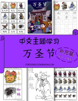 Halloween Theme FULL Pack (Simplified Chinese)