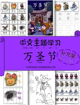 Halloween Theme FULL Pack (Simplified Chinese with Pinyin)
