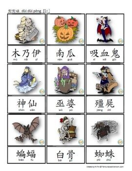 Halloween Theme FULL Pack (Traditional Chinese with Pinyin)