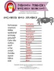 Halloween Word Scramble: Pomodoro Penguin Worksheet Wednesday 7