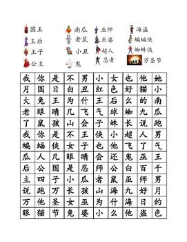 Halloween word search in Chinese 万圣节人物找词语