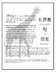 Han Yu Simplified Study Guide 1