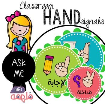 Hand Signals / الإشارات الصفية