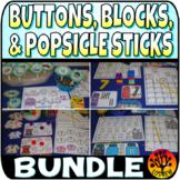 Hands On Bundle Buttons Blocks Popsicle Sticks Centers Act