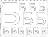 Handwriting Printed Uppercase letters.(Russian) Прописи. Печатные Буквы.