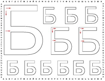 Handwriting Printed Uppercase letters.(Russian) Прописи. П