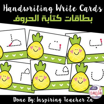 Handwriting Write Cards - بطاقات كتابة الحروف