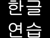 Hangul Practice PowerPoint Presentation