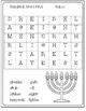 Hanukkah Activities and BUMP IT Games