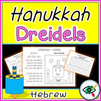 Hanukkah Activities printable Hebrew