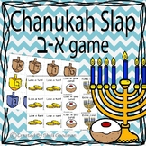 Hanukkah Alef Bet slap game