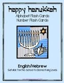 Hanukkah Alphabet and Number Flash Cards - Hebrew/English