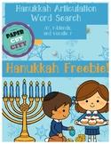 Hanukkah Articulation Word Search /r/, r-blends, vocalic r Freebie