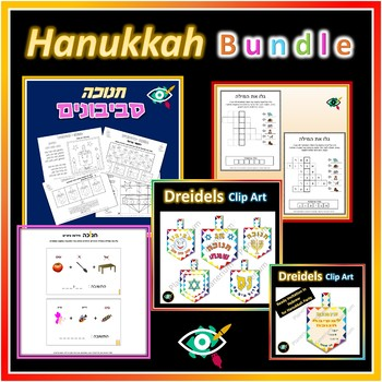 Hanukkah Bundle