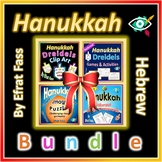 Hanukkah activities and clipart Bundle