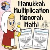 Hanukkah Math - Multiplication Menorah Math!