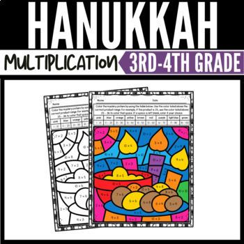 Hanukkah Math Multiplication Color-by-Number Worksheets