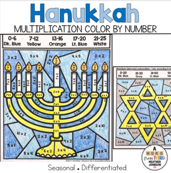 Hanukkah Multiplication Color by Number Code (Chanukah)