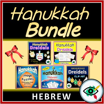 Hanukkah activities and games bundle Hebrew