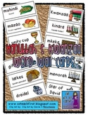 Hanukkah and Kwanzaa Word Wall Cards