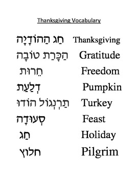 Hanukkah and Thanksgiving Hebrew Vocabulary Games