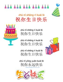 Happy Birthday 生日快乐 in Mandarin with game and flashcards