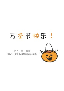 Emergent Reader - Happy Halloween (Simplified Chinese)