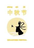 Happy Mid-Autumn Festival - 中秋节快乐