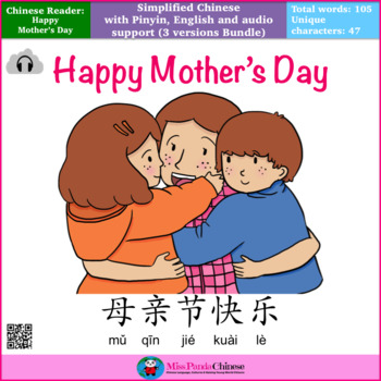 Happy Mother's Day: A Mother's Day Story (simplified Ch bundle)