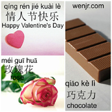 Happy Valentine's Day English Chinese Bilingual Word List Handout