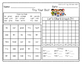 """Harcourt Trophies """"Try Your Best"""" - Find, Color, Graph Sight Word Practice"""