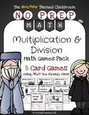 Harry Potter Themed Classroom -  No Prep Multiplication an