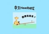 中文Hedbanz