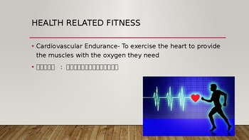 Health and Skill Related Fitness Powerpoint Presentation