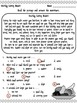 Healthy Eating Habits - Reading Passage - Practice Worksheet