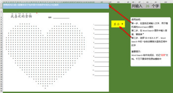 Hear Shape Word Search template for Chinese Vocabulary