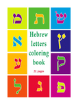 Hebrew letters coloring book for kids