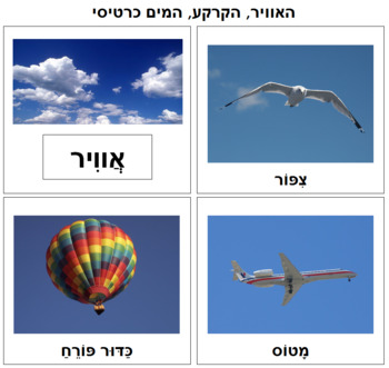 Hebrew - Air, Land, and Water Cards
