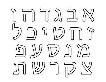 "Hebrew Alef Bet Alphabet Tracing Practice how to write ""Dfoos"" אלף בית בדפוס"