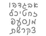 "Hebrew Alef Bet Alphabet Tracing Practice how to write ""Khtav"" אלף בית"