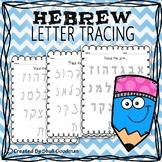 Hebrew Alef Bet - Letter tracing